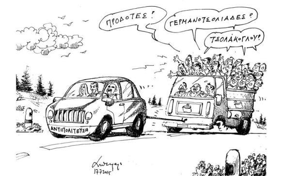 Greek politics 2015
