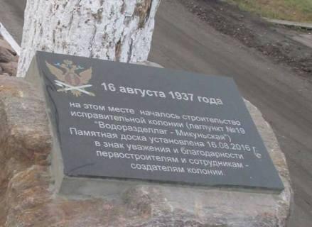 Placa comemorativa do campo de concentração russo na qual se agradece o inestimável papel dos mentores e funcionáriose do campo.